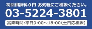 初回相談料0円 お気軽にご相談ください。 03-5224-3801