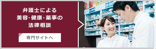 弁護士による美容・健康・薬事の法律相談 専門サイトへ