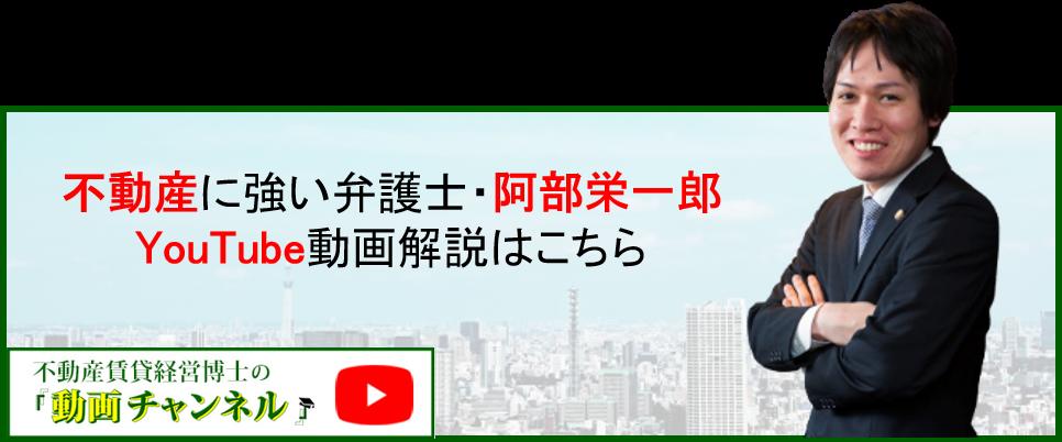 阿部栄一郎YouTube動画解説はこちら